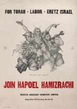 Poster for Hapoel Hamizrachi Movement, with an Illustration by Arthur Szyk - New York, 1940s