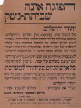 Two Enlistment Posters from Days of Temporary Truce during the Israeli Independence War - Jerusalem, 1948