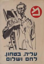 Two Posters Designed by Naftali Bezem, Early 1950s