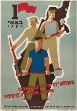 Poster - International Workers' Day, 1954 - Shamir Brothers