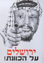 Nine Posters of the Israeli Right - Portraits of Arafat and Rabin