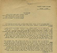 Lehi - Memorandum to the UN Committee, June 1947