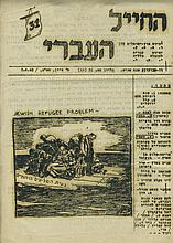 Collection of Leaflets and Newspapers - Jewish Brigade / Jewish Army, 1943