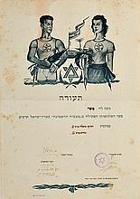 Certificate - First Maccabiah - Tel-Aviv, 1932