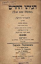 Booklet in Memory of Theodor Herzl - Cologne, July 1904