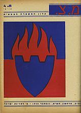 Military Police Leaflet, 1948