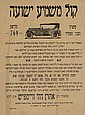 Advertisement Notices for Public Transportation - Jerusalem, 1920s