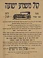 Advertisement Notices for Public Transportation - Jerusalem, 1920s
