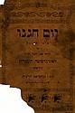 Cornerstone Laying for the Hebrew University in Jerusalem - Jerusalem, 1918