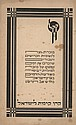 JNF - Two Commemoration Publications, 1929 Riots and the Holocaust