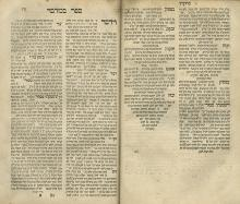 Toldot Ya?akov Yosef - Korets, 1780 - First Edition of the First Published Chassidic Book - Sefer Segula