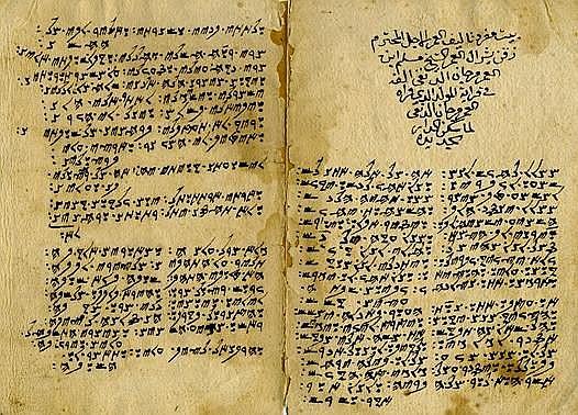 Two Leaves of Handwritten Piyutim, 18th/19th Centuries