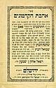 Beit Oved - Livorno, 1862 / Ahavat Hakadmonim - Jerusalem, 1889