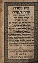 Siddur Beit Oved, Beit Menucha and Beit Mo'ed, Livorno, 1843 - First Edition - Elegant leather Bindings