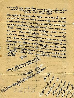 Letter in Honor of the High Priest Ya'akov ben Aharon