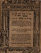 Sefer Si'ach Yitzchak - Song for Seder Night - Prague, 1587