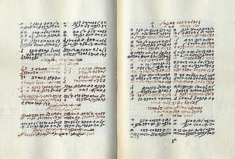 Samaritan Manuscript - Prayers and Piyutim - Nablus, 1898