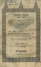 Yerushalmi Nashim, First Edition of Pnei Moshe - Amsterdam 1755 - Signatures of Rabbi Shazvani Yerushalmi