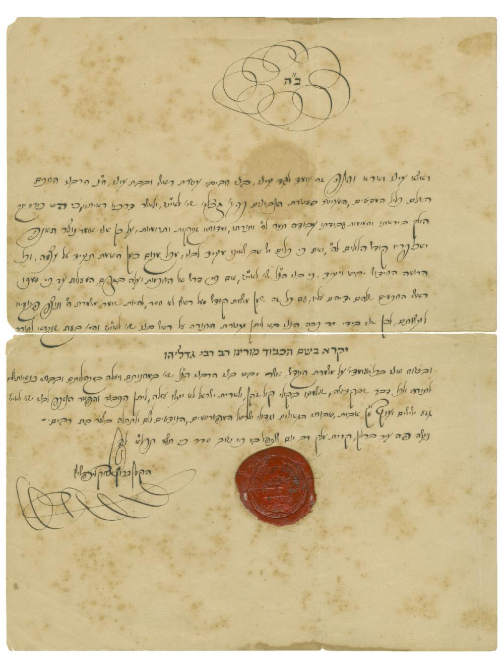 Rabbinical Ordination Moreinu Certificate By Rabbi Baruch Yitzchak
