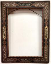 Moorish Hardwood Frame / Mirror With Islamic Script, 19th Century