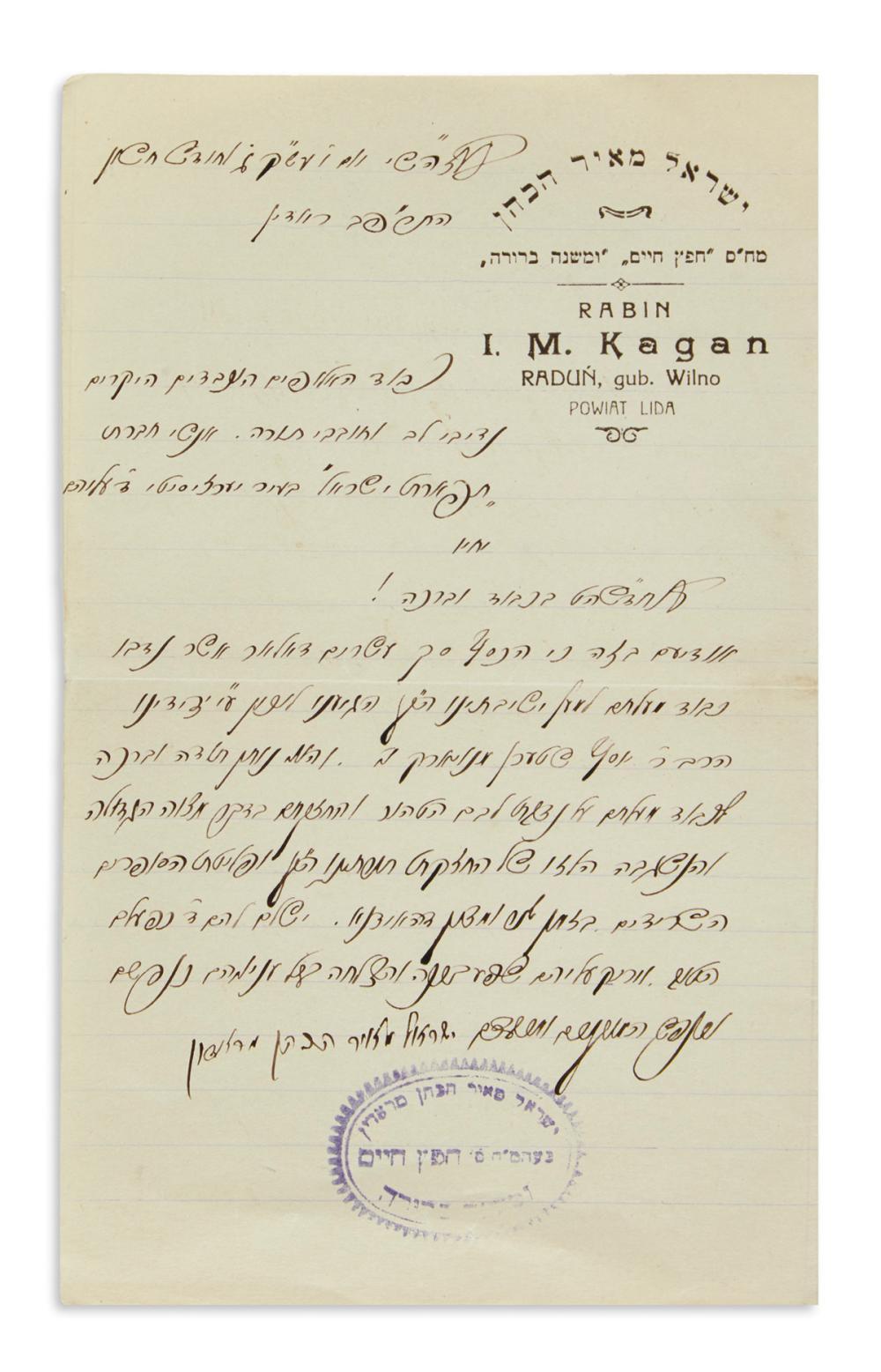 KAGAN, ISRAEL MEIR