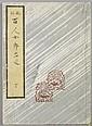EHON BY NISHIKAWA SUKENOBU (1671-1750). 'Hyakunin joro shinasadame' (100 women classified according to their rank), 2 vols. of 2. Dated
