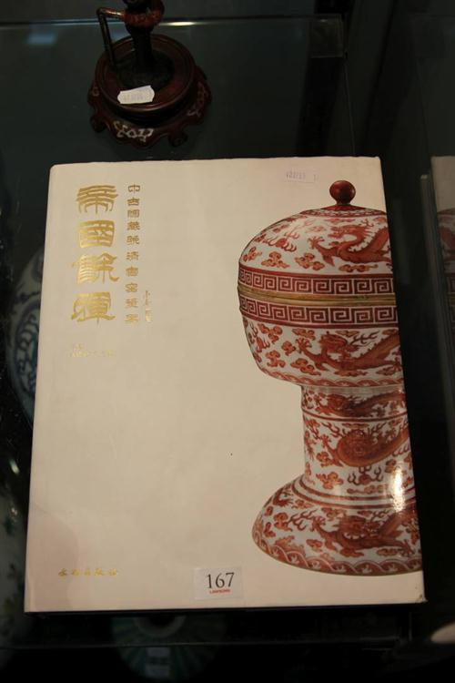 Chinese Hardcover Porcelain Reference Book