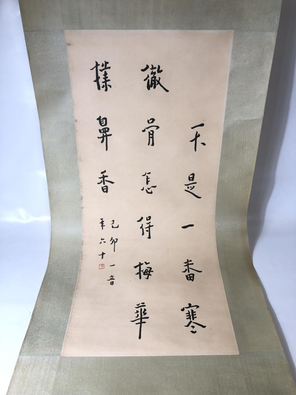 Calligraphy Themed Chinese Scroll