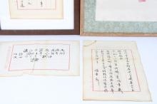 Lot 170: Framed Chinese Works And Works On Paper
