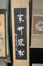 Calligraphy Scrolls (2)