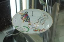 Chinese Fine Painted Dish