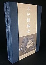 Chinese Porcelain, The S. C. Ko Tianminlou Collection