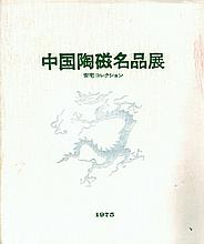 CHINA PORCELAIN MASTER PIECE EXHIBITION PUBLISHED IN 1975