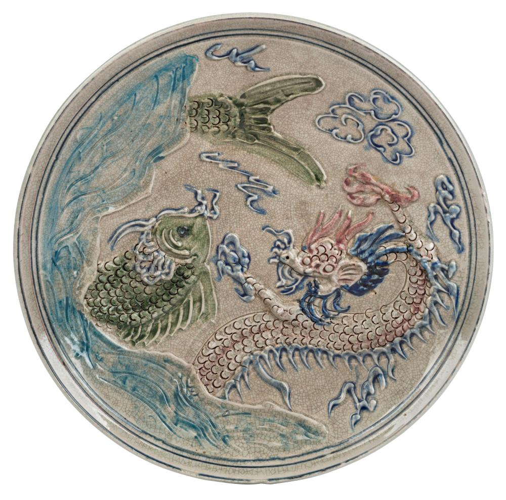 An antique Korean ceramic charger with dragon and fish design, 19th century, 7cm high, 38cm diameter