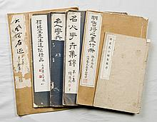A SET OF SIX BOOKS OF PAINTING AND CALLIGRAPHY REPRODUCTION
