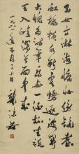 A Scroll Calligraphy Works by Guo Moruo