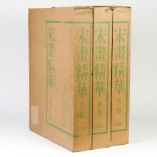 The Essence of Song Dynasty Painting (3 volumes)