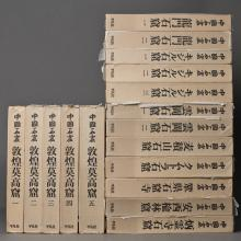 Chinese Grottoes (17 volumes)