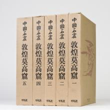 Dunhuang Mogao Grottoes (5 volumes)