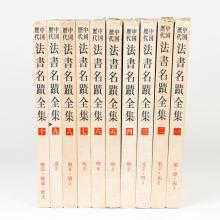 Great Chinese Calligraphy Artworks Complete Set (10 volumes)