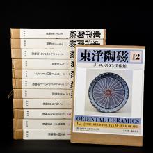 A 12-Volume set of Japanese Books on Oriental Porcelain