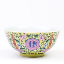 A Yellow Ground Yangcai Floral Bowl with Buddha Characters