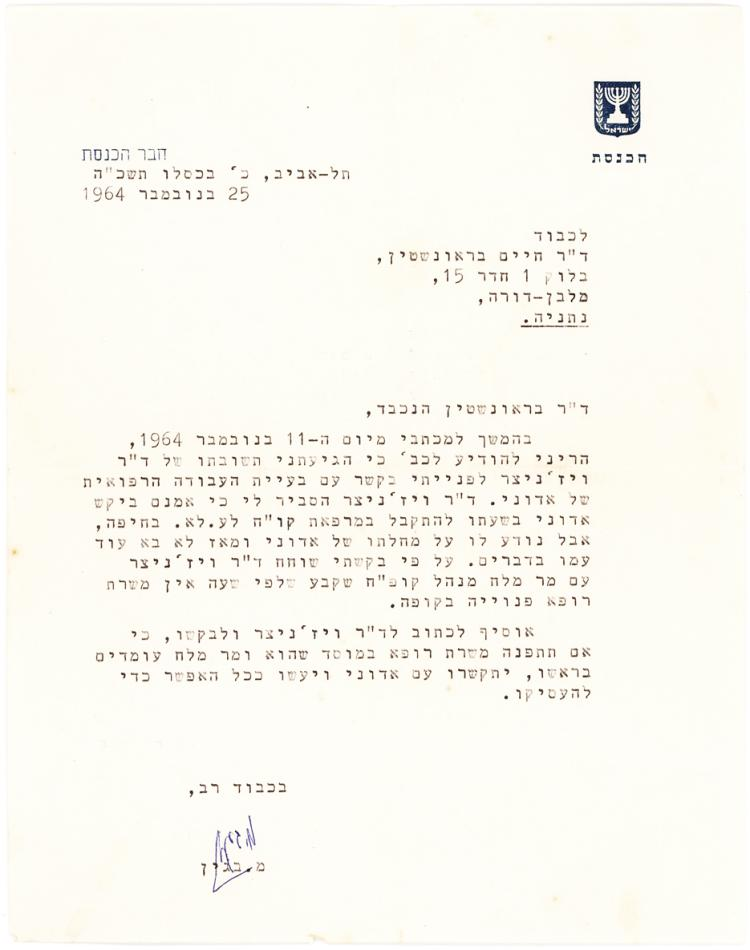 Typed Letter From Menachem Begin, Israel's Nobel Peace Prize Winning Prime Minister
