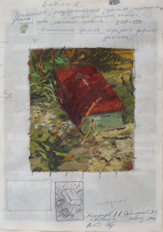 Vinogradov & Dubossarsky Book in a Field Gouache