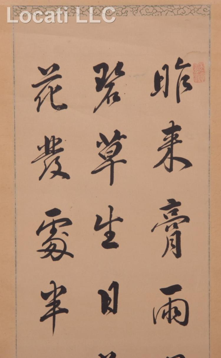 A Japanese Calligraphy Scroll