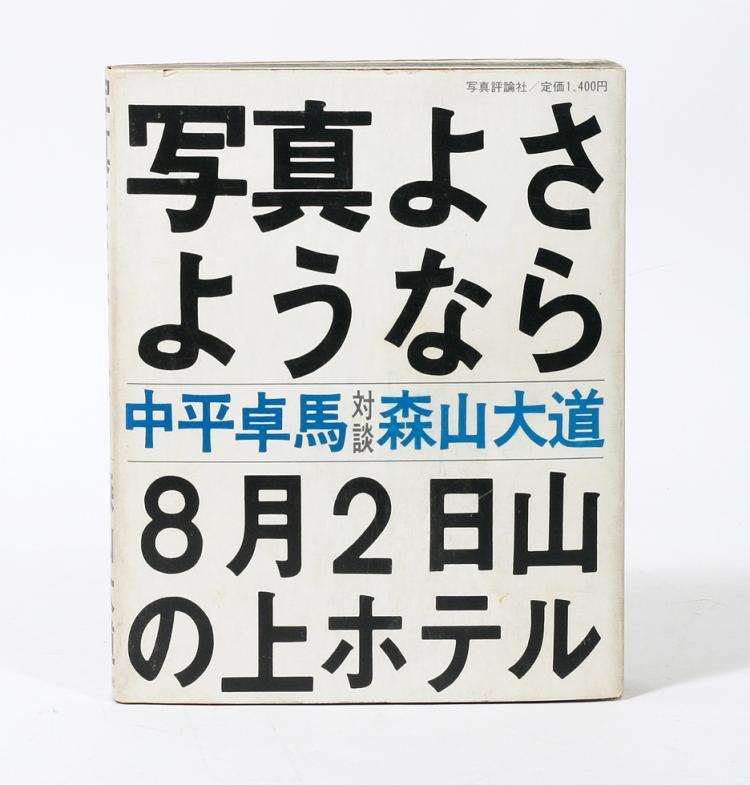 Sashin yo Sayonara [Bye Bye Photography, Dear]