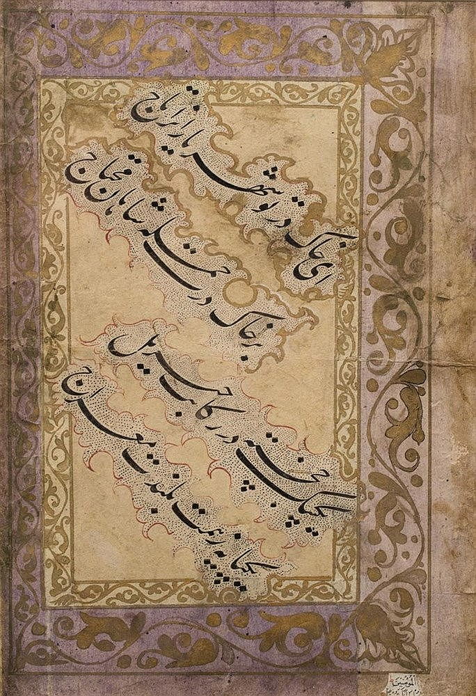 Two Persian calligraphy pages