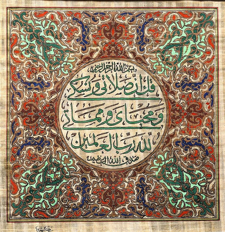 A pair of Arabic Qu-ran pages