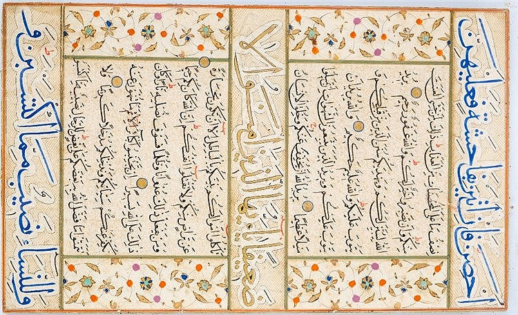 An Islamic folio page