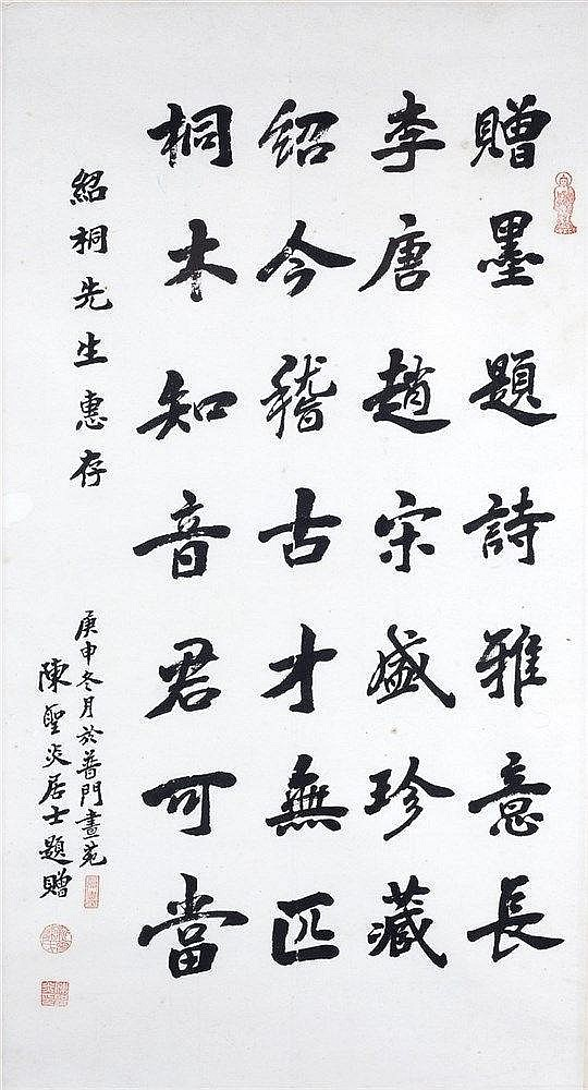 A Chinese calligraphy panel  19/20th Century with four lines of Chines